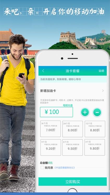 中油普惠-加油卡充值7折优惠 screenshot-3