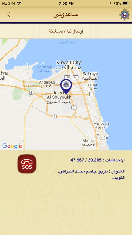 MOI - Kuwait screenshot-4