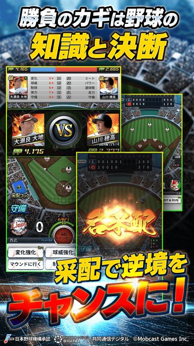 【劇プロ】劇的采配!プロ野球リバーサル - 窓用