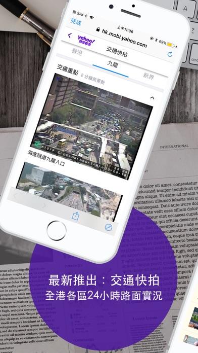 Yahoo新聞 - 香港即時焦點 screenshot three