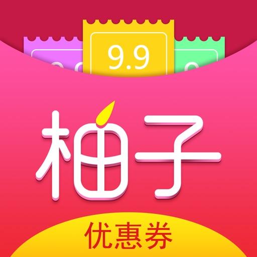 柚子优惠券 - 精品好货省钱购物商城
