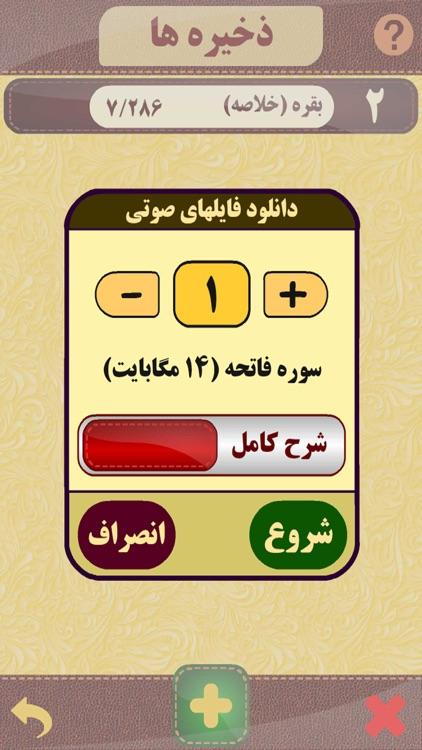 Quran Hakim Farsi قرآن حکیم screenshot-3