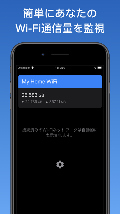 WifiMan from DataManのおすすめ画像1