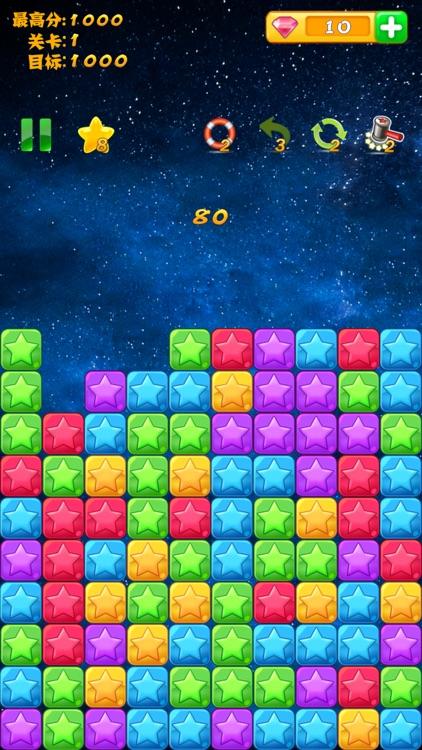消灭星星糖果水果-3合1消消乐小游戏