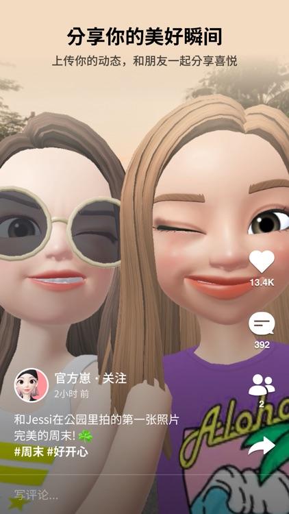 崽崽-ZEPETO中文版 screenshot-3