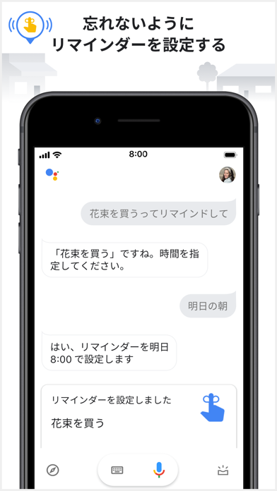Google アシスタント screenshot1
