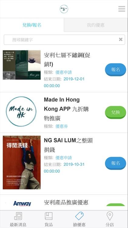 Made in Hong Kong screenshot-3