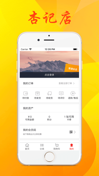 Screenshot for 杏记店 in United States App Store