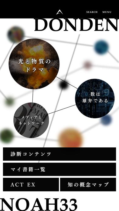 近畿大学アカデミックシアター 公式アプリのおすすめ画像1