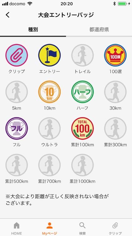 My RUNNET ~RUNNET公式アプリ~ screenshot-3