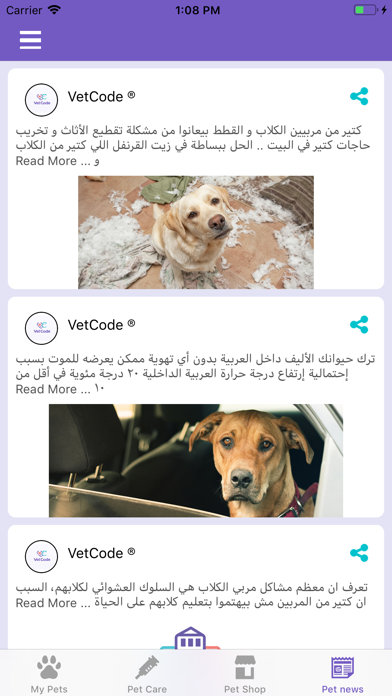 VetCodeلقطة شاشة1