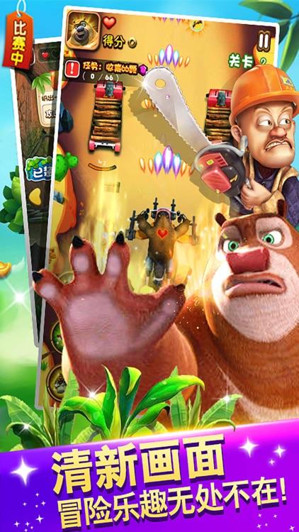 熊出没之丛林大战2- 熊熊乐园飞行射击小游戏 screenshot-3