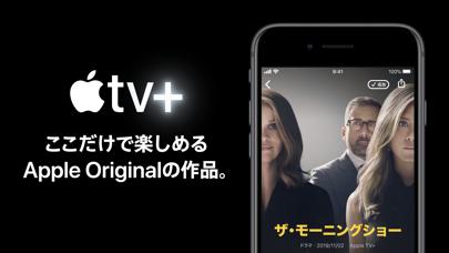 Apple TVのおすすめ画像1