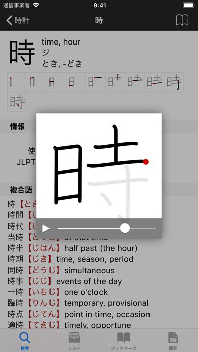 Midori(和英・英和辞典) ScreenShot6