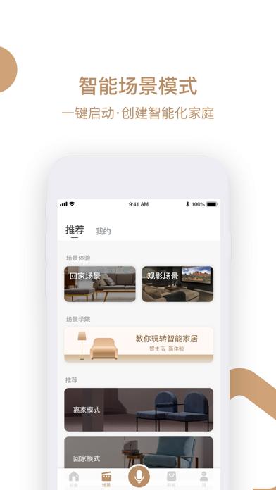 小T智联 screenshot four