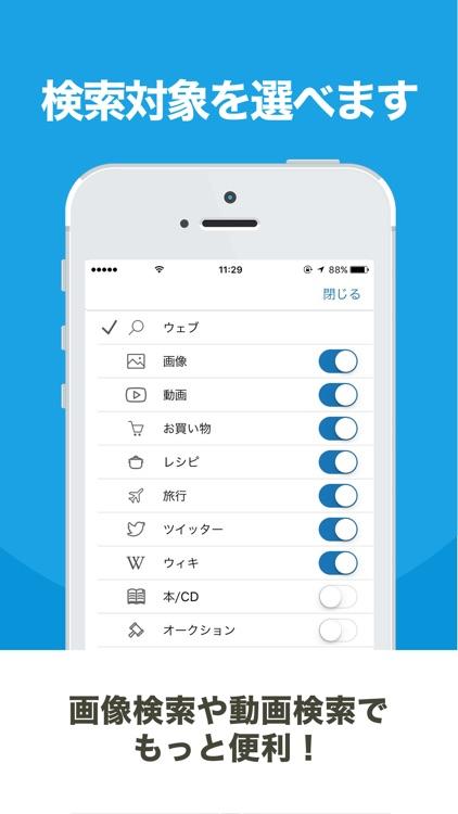 楽天ウェブ検索 screenshot-3