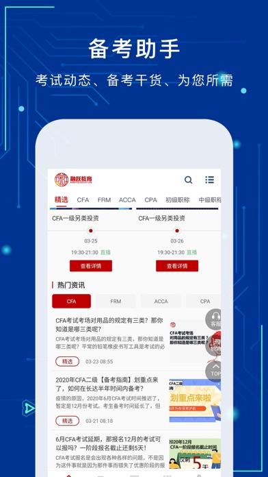 融跃教育 screenshot one