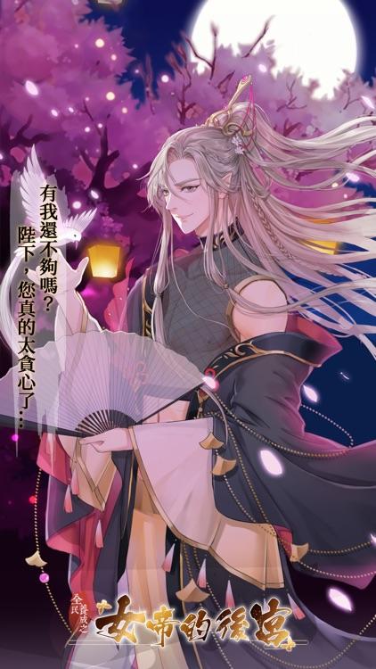 女帝的後宮 screenshot-5