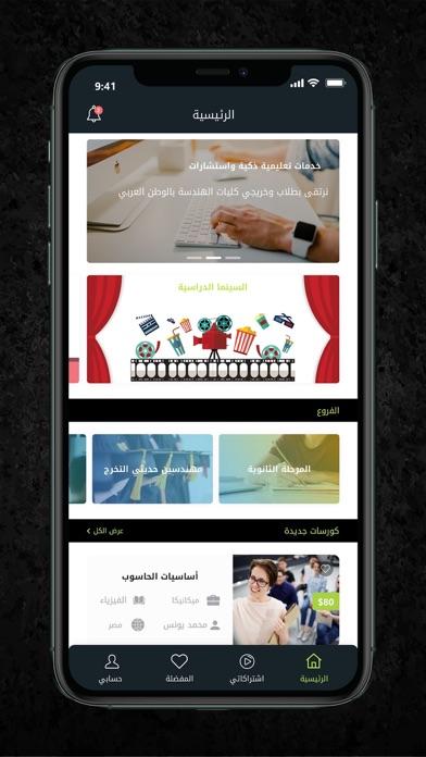 BeSmart App screenshot 1