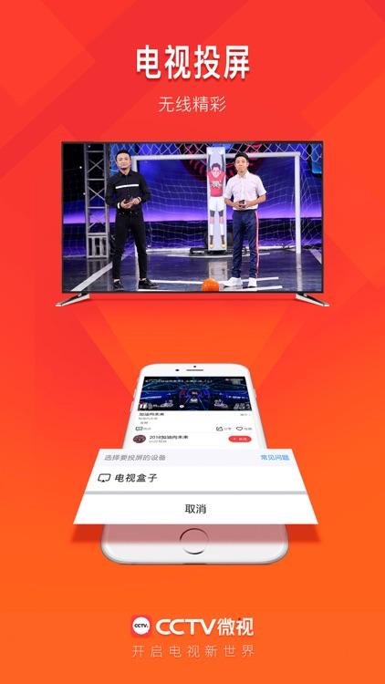 CCTV微视—央视官方融媒体互动平台 screenshot-4