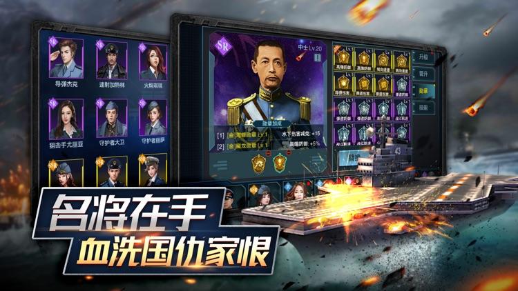 舰队指挥官 - 全球同服战争策略游戏 screenshot-3