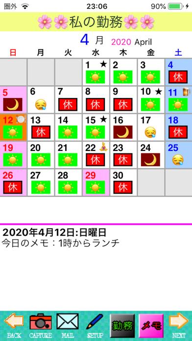 My勤務カレンダーplusのおすすめ画像1
