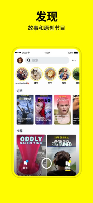 Snapchat Screenshot