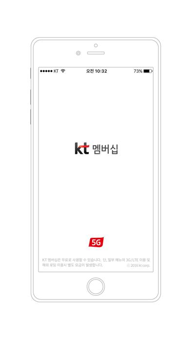 다운로드 KT 멤버십 Android 용