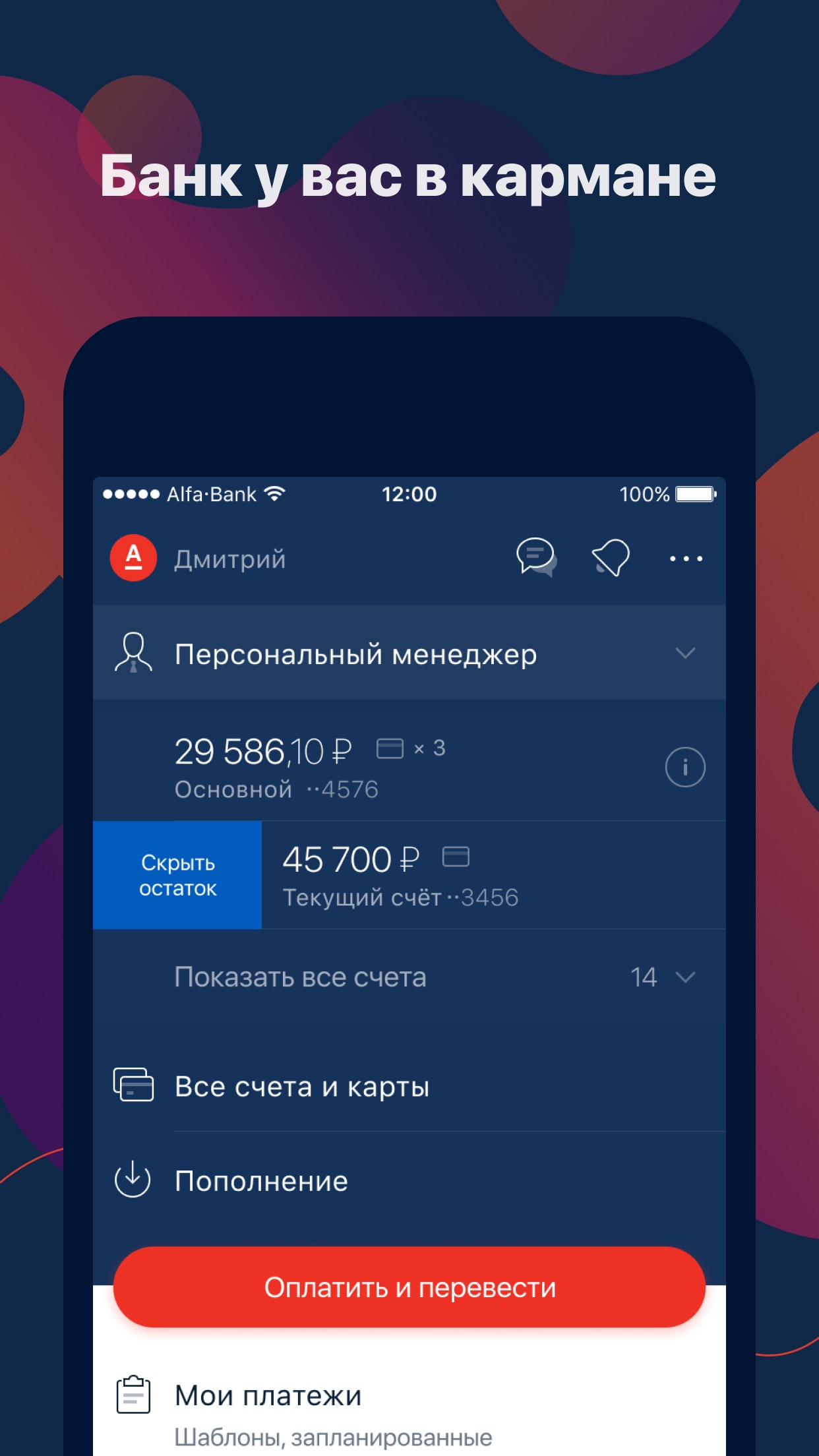 Альфа-Банк Screenshot