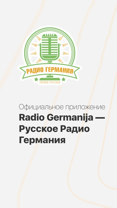 点击获取Radio Germanija
