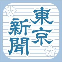 東京新聞 電子版