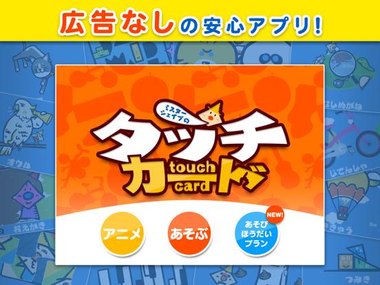 タッチカード こどもに人気のゲームアプリのおすすめ画像4