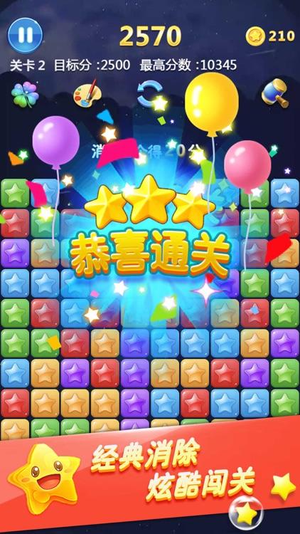 消灭宝石—单机版消除游戏 screenshot-3