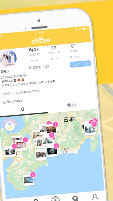 chiise - カップル専用のデート写真投稿アプリ screenshot 2