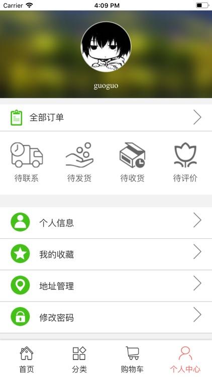 果果生鲜-成都本地的水果生鲜超市 screenshot-3