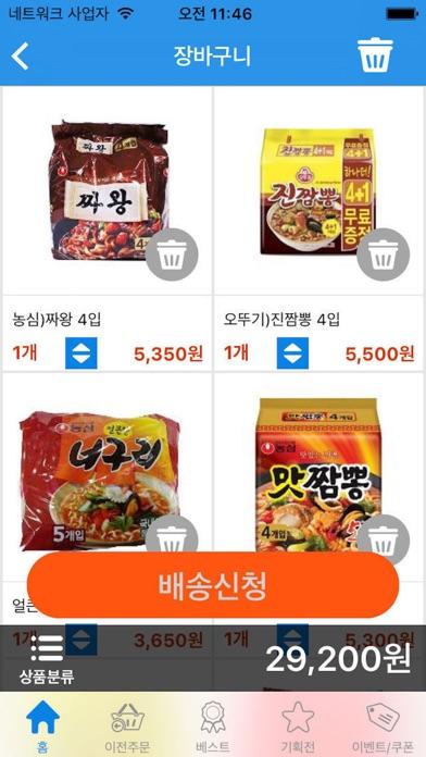 Screenshot of 광주식자재마트 경기광주점 - FreshMan App