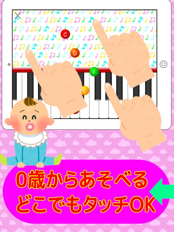 ピアノあそびのおすすめ画像4