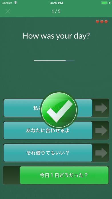 Real英会話 ScreenShot9