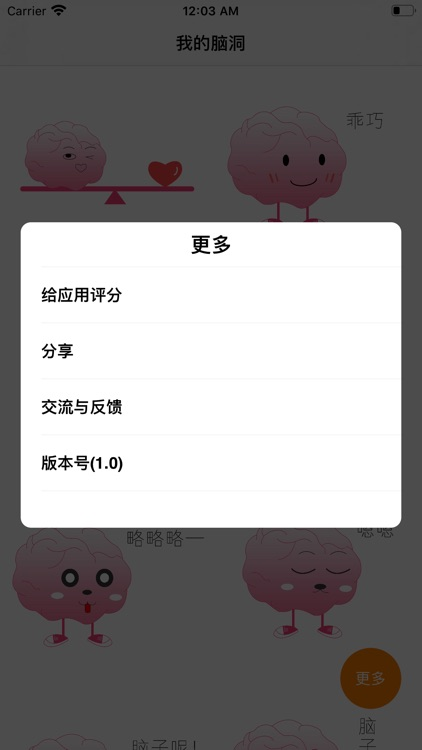 脑洞大师-Emoji样式贼多 screenshot-3
