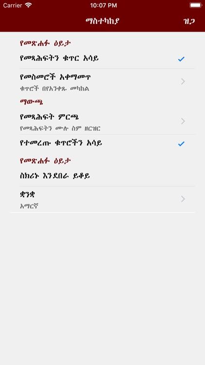 Geez Amharic Bible