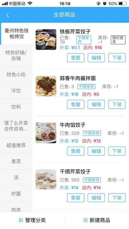 吉食外卖商户端 screenshot-3