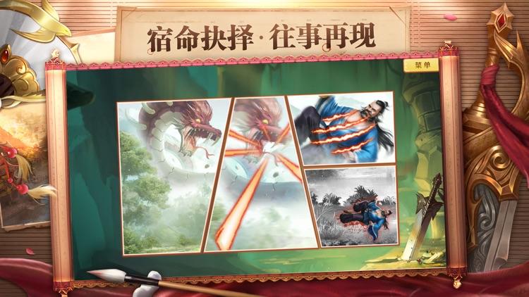 傲世战神 screenshot-2