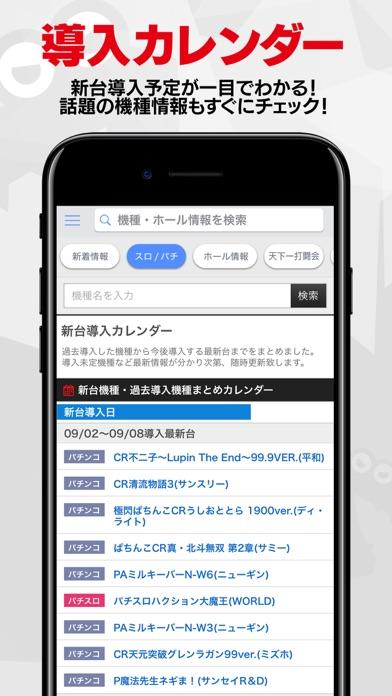 ぱちガブッ!のスクリーンショット8