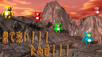 たぬー族の決闘のおすすめ画像1