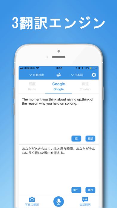 音声翻訳機 - 音声翻訳アプリのおすすめ画像1
