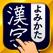 漢字読み方 漢字検索 - 手書き漢字辞典