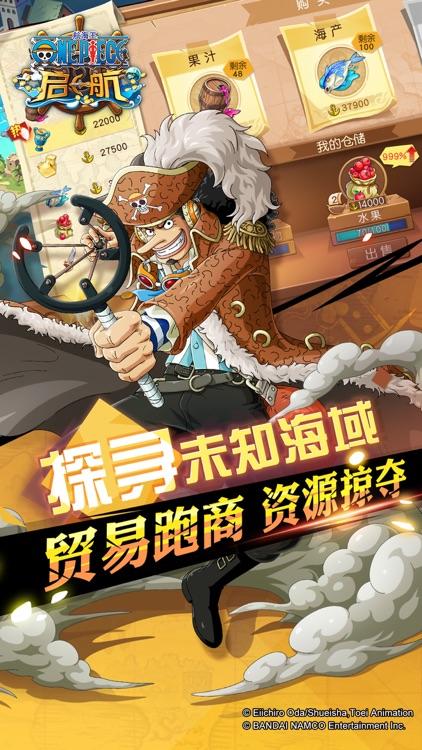 航海王 启航2-正版授权 screenshot-3