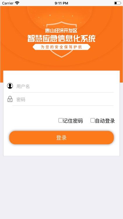惠开应急 screenshot-0