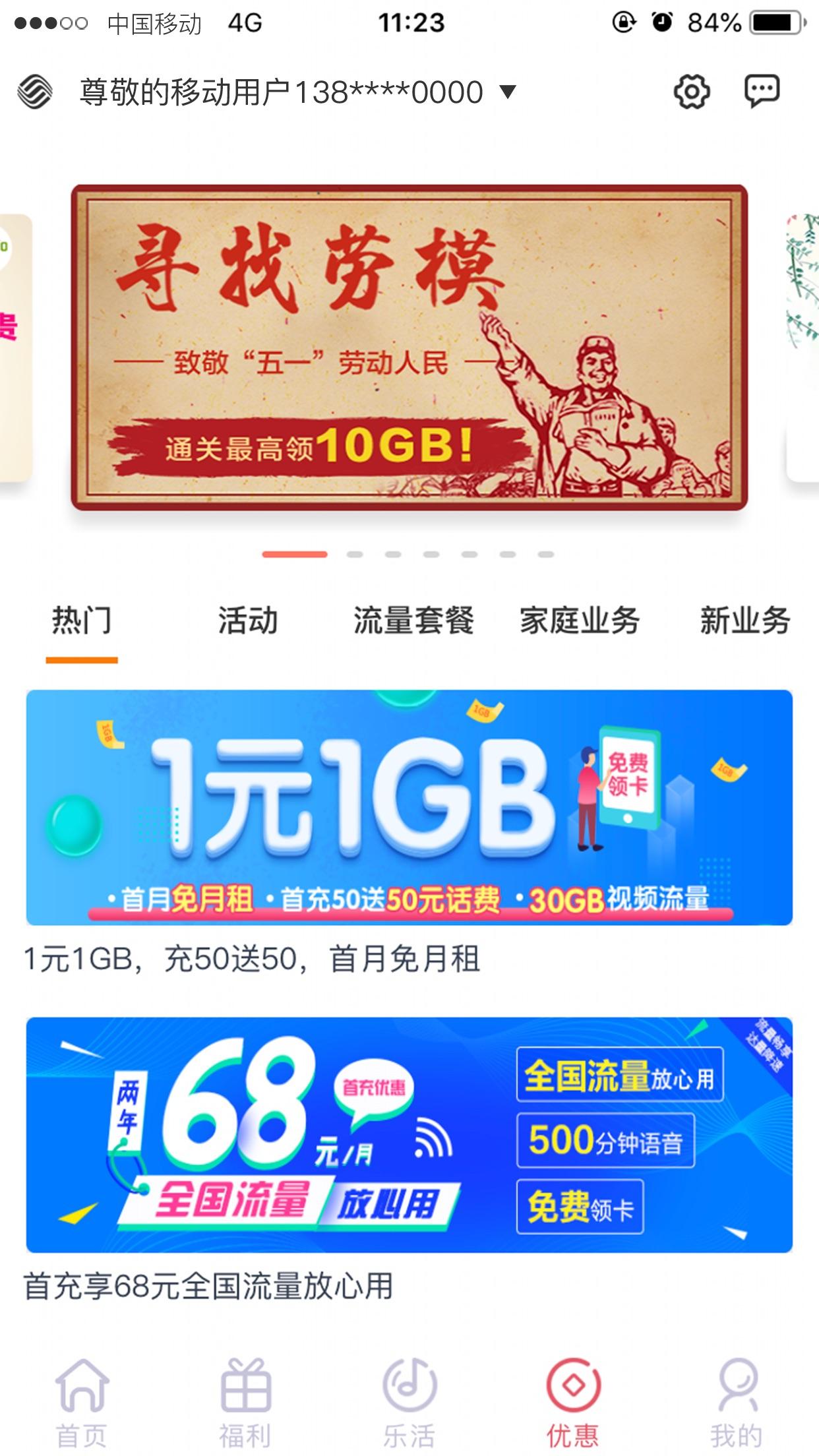 北京移动手机营业厅 Screenshot