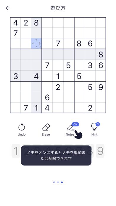 ナンプレ, Sudoku - 頭の体操のおすすめ画像10